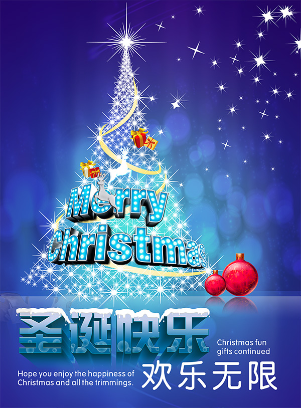 中国元旦手绘海报
