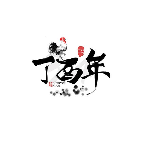 丁酉年艺术字图片