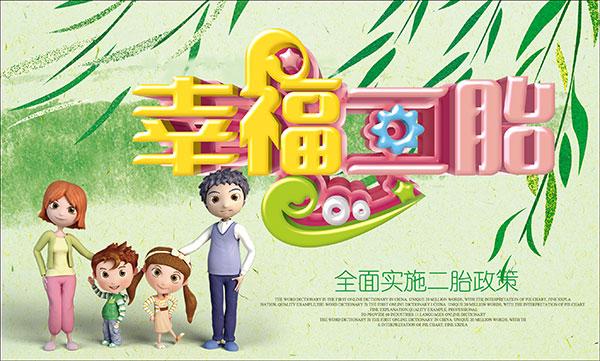 二胎政策宣传海报_素材中国sccnn.com