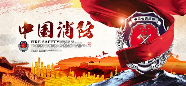 中国消防展板