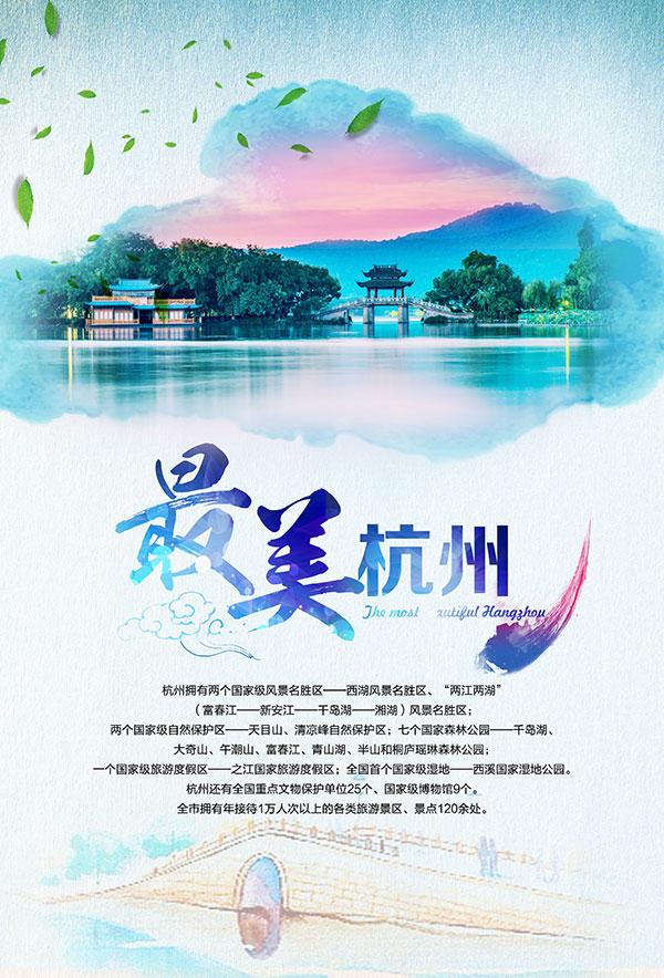 最美杭州海报