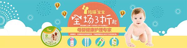 母婴店宣传海报,母婴产品海报,母婴海报背景,可爱,宝宝,淘宝母婴店