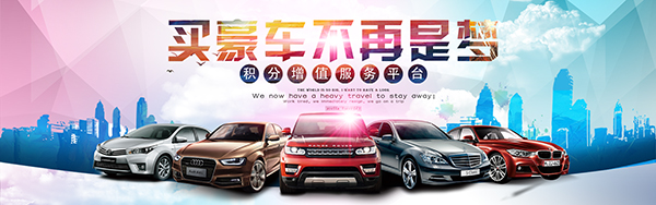 豪车,奥迪汽车,奔驰汽车,宝马汽车,路虎汽车,汽车,创意,广告,海报