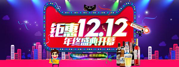 n1212作品封面_酒水钜惠1212_素材中国sccnn.com