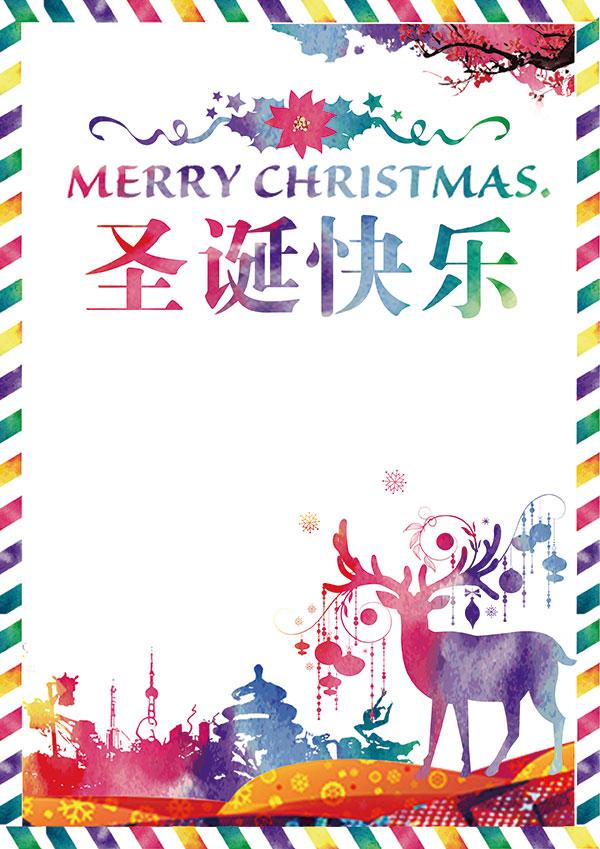 圣诞快乐彩页