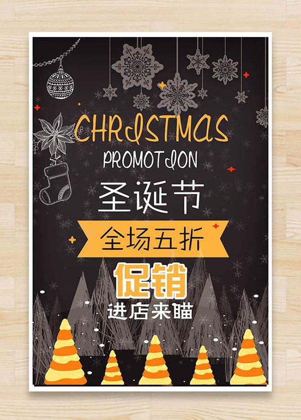 设计,圣诞节餐厅设计,圣诞节海报,圣诞节海报素材,海报设计,手绘pop