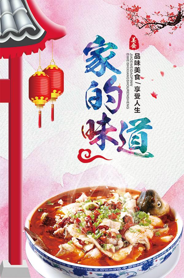 平面广告所需点数: 0 点 关键词: 中国风家的味道美食宣传海报设计