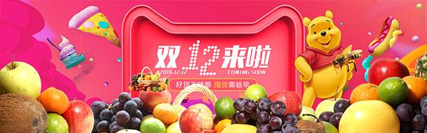 淘宝双十二水果