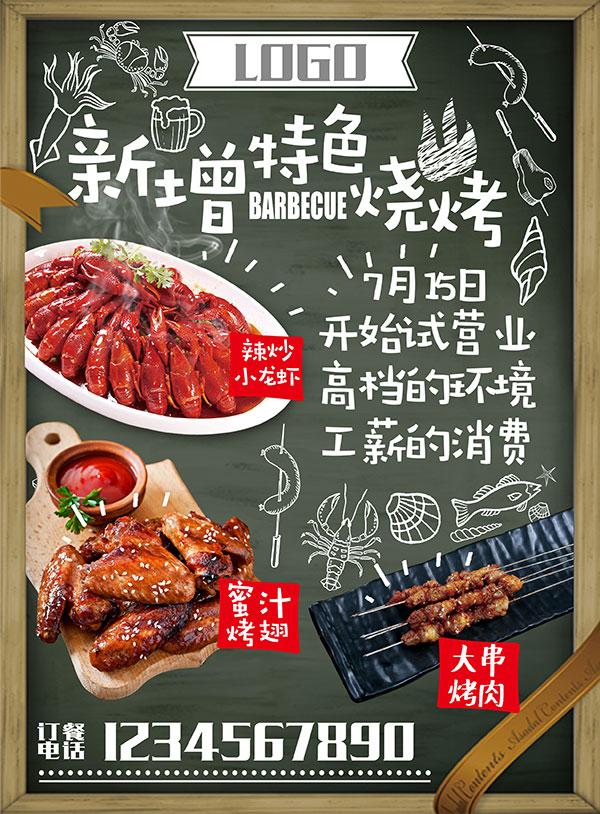 平面广告所需点数: 0 点 关键词: 手绘特色烧烤美食海报psd分层素材