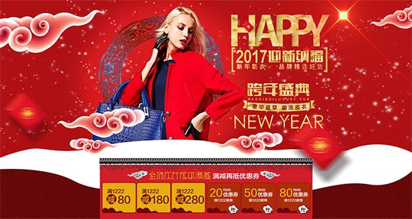 淘宝2017新年海报素材,时尚女装海报,2017跨年海报,春节海报素材,2017