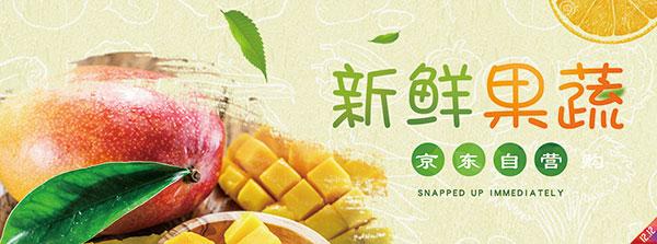 淘寶水果蔬菜海報素材,水果海報素材,蔬菜海報設計,水果店宣傳海報
