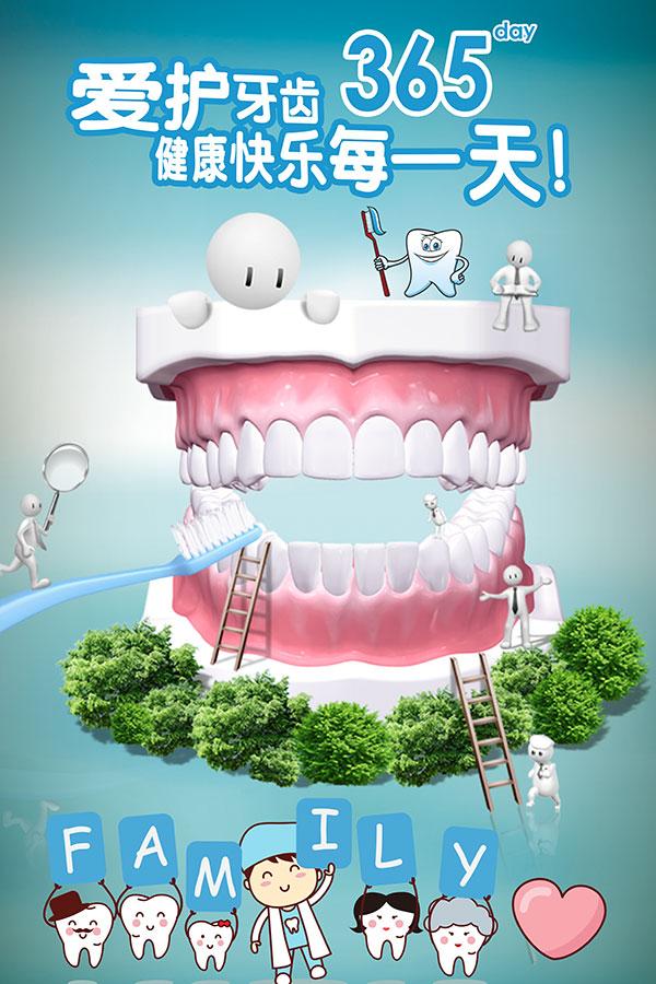 爱护牙齿宣传海报