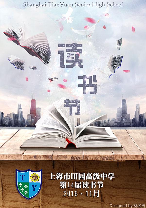 读书节宣传海报_素材中国sccnn.com