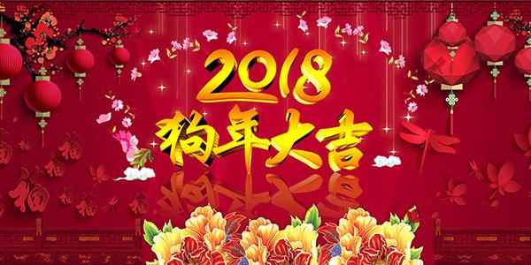 恭贺新春,新年海报,新年背景,迎新年,新年晚会,狗年,新年,2018新年