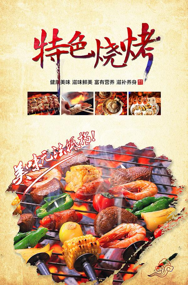 特色烧烤美食海报