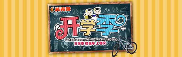 开学宣传海报,山地车海报,自行车广告海报,开学季海报背景,手绘,卡通