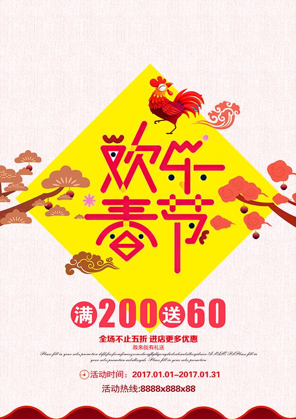 春节海报手绘素材