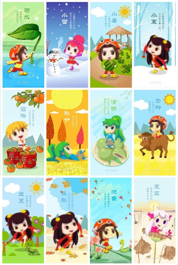 24节气卡通插画_素材中国sccnn.com