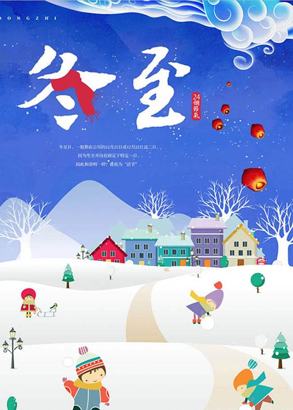卡通人物,雪地风景,冬至,冬至