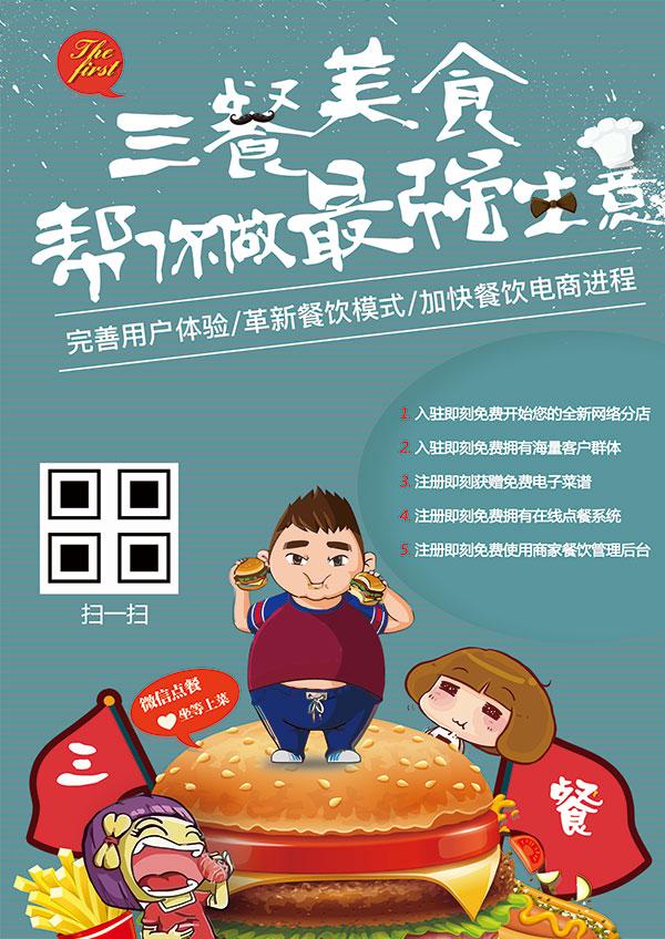 三餐美食电商餐饮加盟卡通宣传海报设计素材下载,卡通美食海报,汉堡