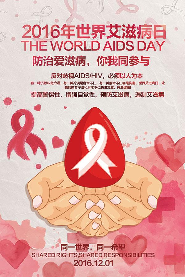 0 点 关键词: 手绘红丝带世界艾滋病日公益广告设计素材下载,世界