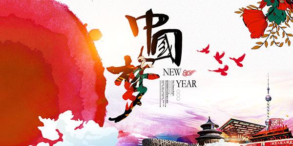 中国梦宣传海报图片