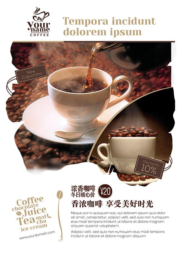 咖啡店宣传海报_素材中国sccnn.com