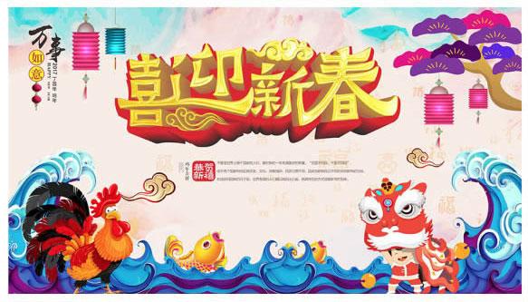 2017新年海报,新年海报图片,鸡年海报,鸡年春节海报,幼儿园新年海报