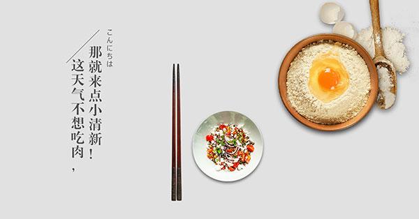 网页所需点数: 0 点 关键词: 淘宝天猫京东日式小清新风格食物创意