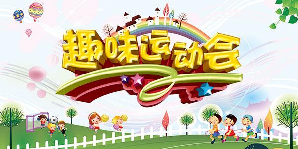 趣味运动会,卡通,儿童,足球,跑步,艺术字,字体设计,趣味运动会海报图片