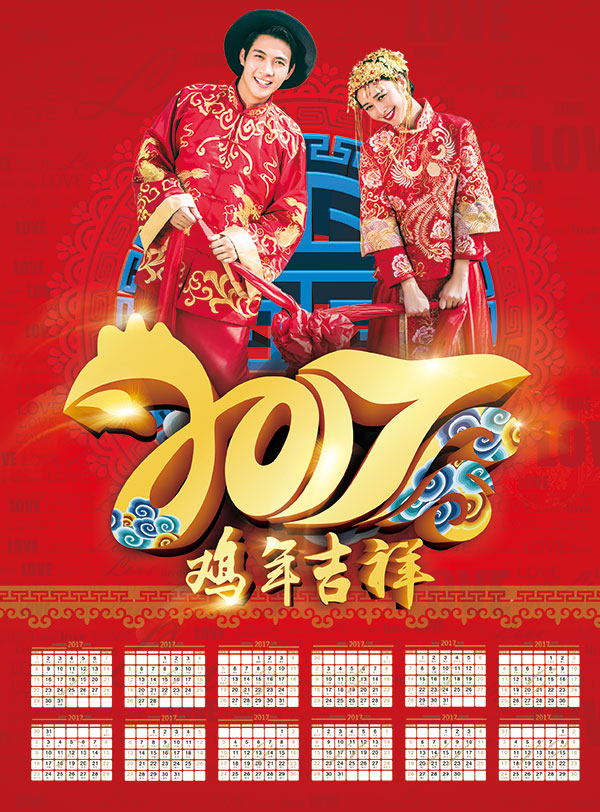 2017鸡年挂历