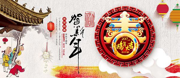 贺新年春节海报