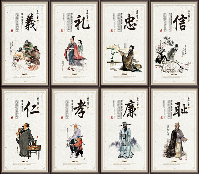 儒家文化,国学文化展板,展板设计,展板设计模板,企业展板设计,创意
