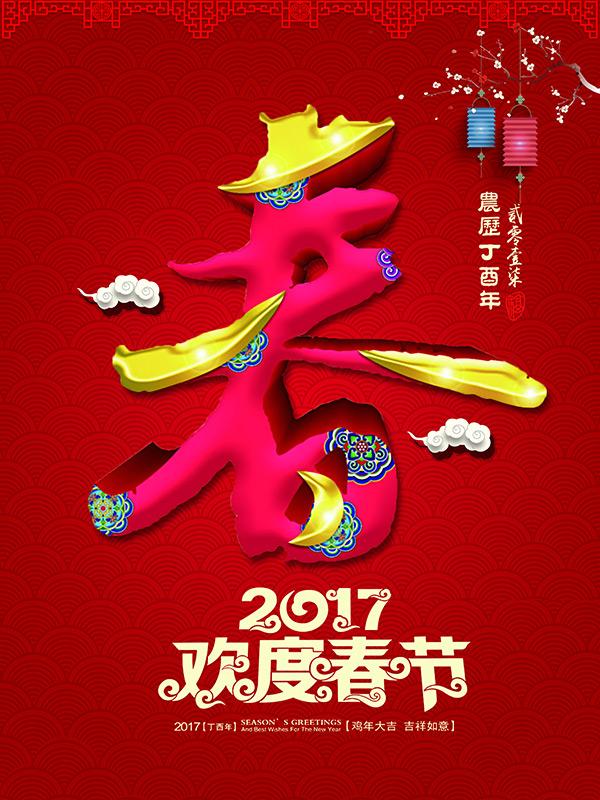 春节字体海报图片