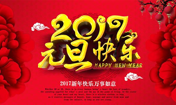 元旦快乐,2017年,新年快乐,灯笼,艺术字,背景花纹,万事如意,新年海报