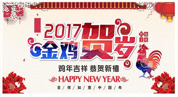 海报,2017中国风新年图片