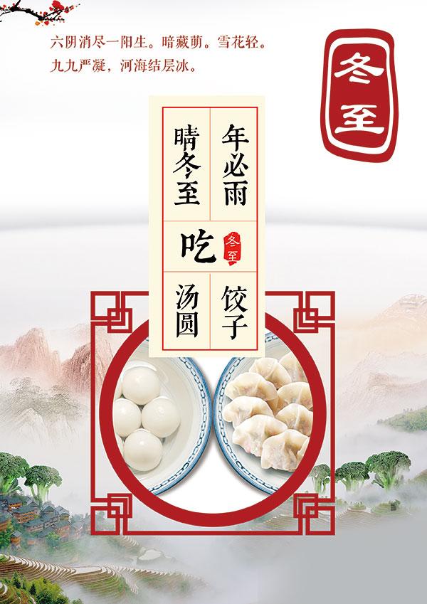 中华传统节日冬至,中华传统美德海报,饺子,中华传统节日冬至,中华传统
