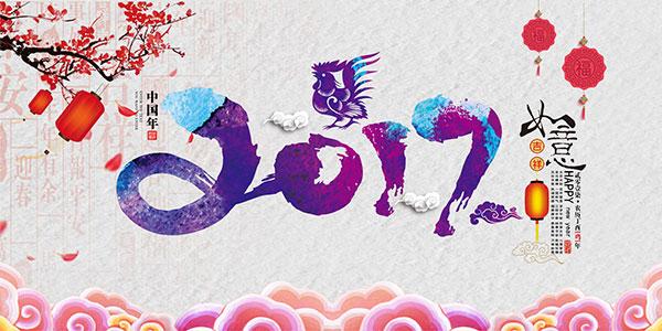 0 点 关键词: 2017中国年海报素材下载,祥云,2017艺术字,字体设计图片