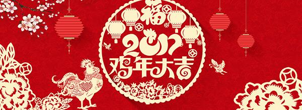 淘宝2017新年海报素材,淘宝2017鸡年大吉海报图片,鸡年创意海报,鸡