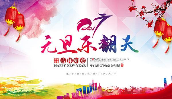 2017鸡年海报,鸡年春节海报,鸡年元旦海报,鸡年元旦晚会海报,鸡年创意