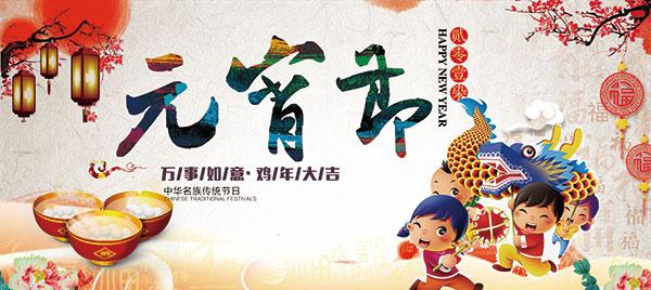 元宵节所需点数: 0 点 关键词: 元宵节宣传海报psd分层素材,元宵节