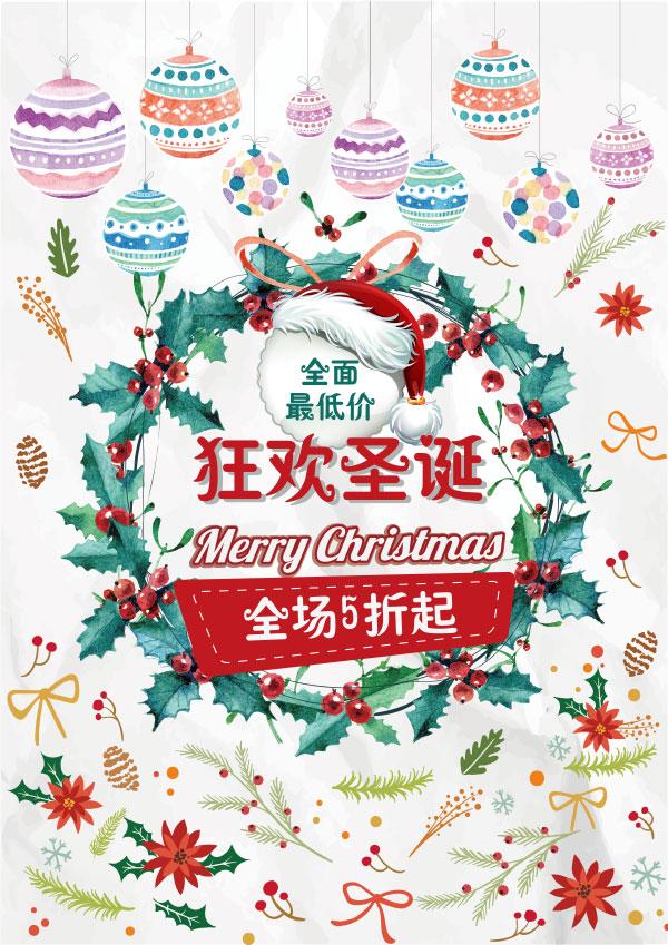 狂欢圣诞节海报
