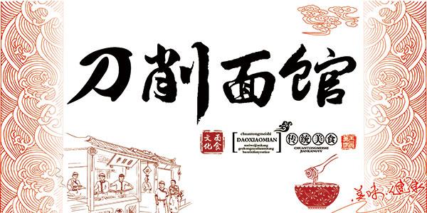 刀削面馆美食文化宣传海报设计素材下载,刀削面,传统美食,中国风,手绘
