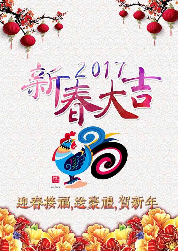 2017新春大吉手绘新年海报设计素材下载