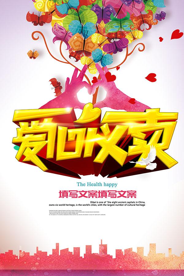 爱心义卖宣传海报_素材中国sccnn.com