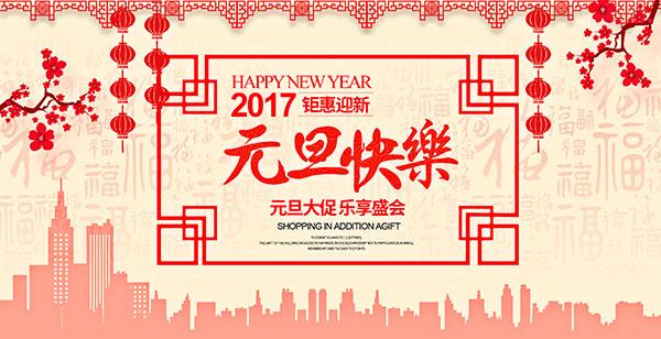 元旦快乐,元旦大促,乐享盛会,2017钜惠迎新,新年海报,福字背景,灯笼