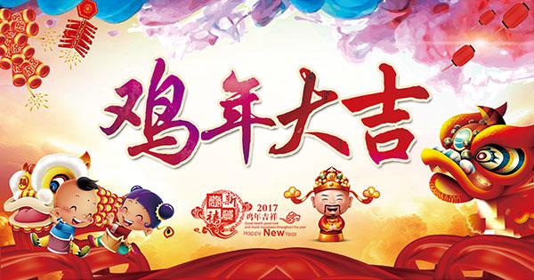 新年春节主题海报图片