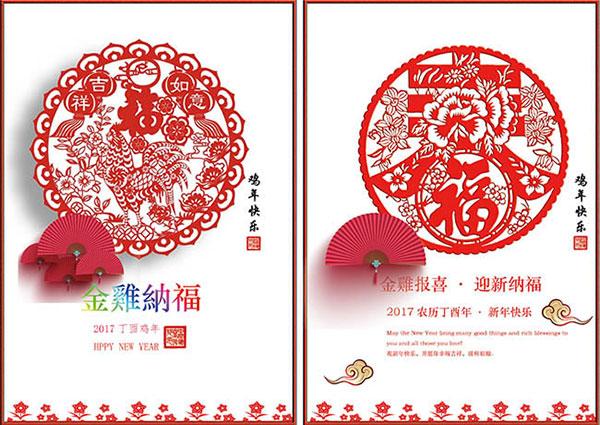 关键词: 春节福字窗花剪纸图案素材下载,福字,金鸡纳福,折扇,春字剪纸