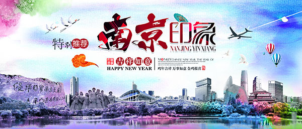 南京印象,吉祥如意,景区宣传海报,风景区宣传海报,风景宣传海报,南京