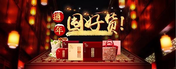 坚果类海报,年货海报背景,中国风,2017,年货节,坚果,礼盒,过年,囤好货